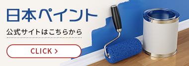 日本ペイント 公式サイトはこちらから